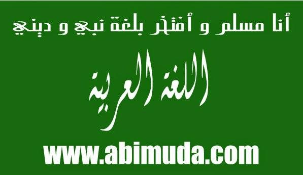 Photo of Kamus Arab: Kosakata Bahasa Arab Tentang Sekolah Lengkap Disertai Terjemahnya