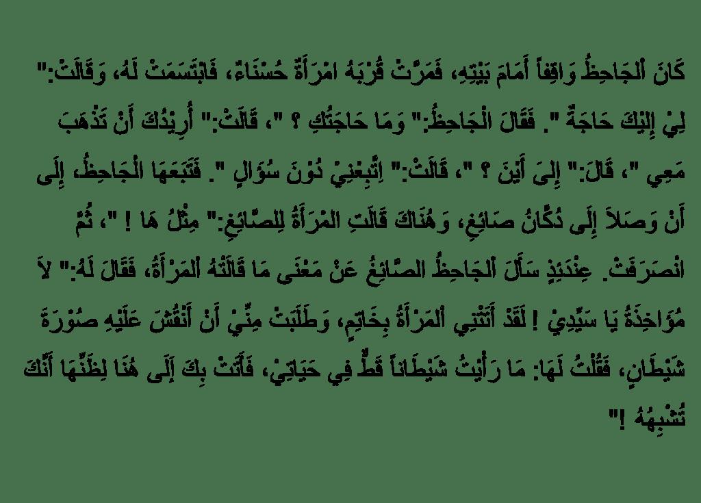 Kumpulan Cerita Pendek Bahasa Arab Dan Artinya Abimuda